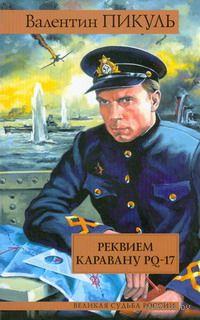Реквием каравану PQ-17 (м). Валентин Пикуль