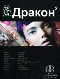Дракон. Назад в будущее (книга вторая). Игорь Алимов