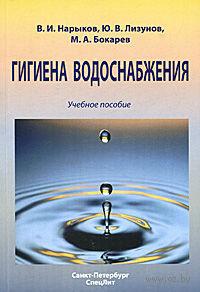 Гигиена водоснабжения. Владимир Нарыков, Юрий Лизунов, Михаил Бокарев