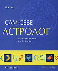 Сам себе астролог. Личный гороскоп - шаг за шагом — фото, картинка