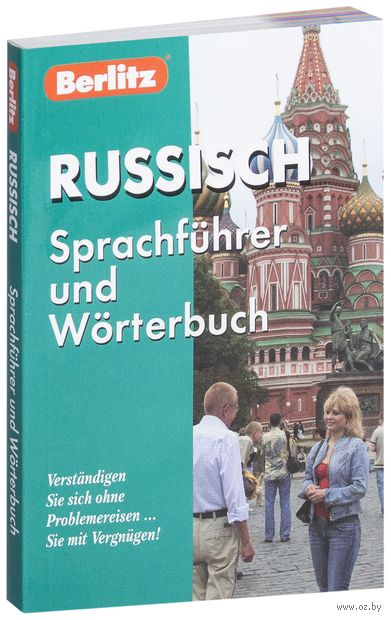 Русский разговорник и словарь для говорящих по немецки