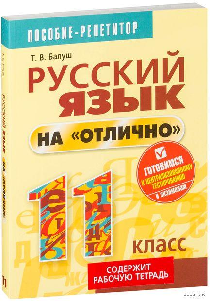 """Русский язык на """"отлично"""". 11 класс. Татьяна Балуш"""