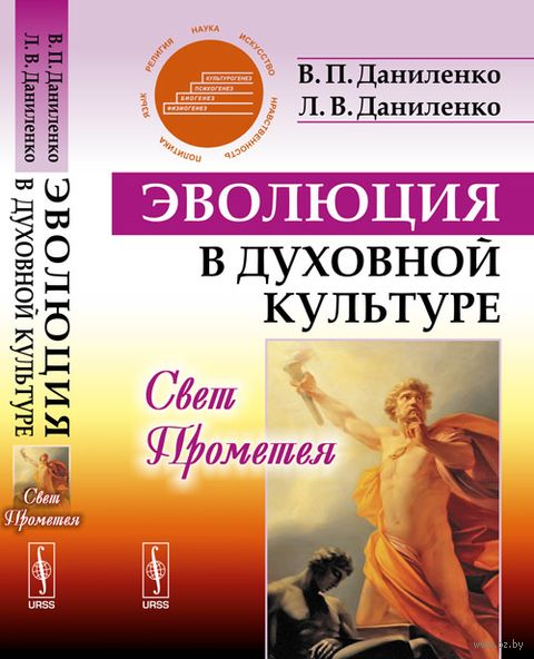 Эволюция в духовной культуре. Свет Прометея. Валерий Даниленко, Л. Даниленко