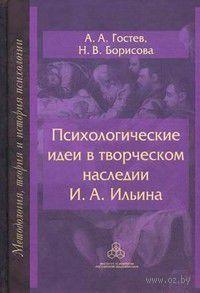 Психологические идеи в творческом наследии И. А. Ильина — фото, картинка