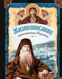 Жизнеописание иеросхимонаха Иеронима