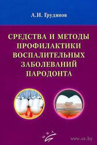 Средства и методы профилактики воспалительных заболеваний пародонта. А. Грудянов