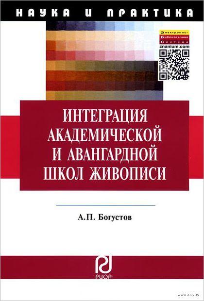 Интеграция академической и авангардной школ живописи. А. Богустов