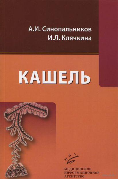 Кашель. Александр Синопальников, Ирина Клячкина