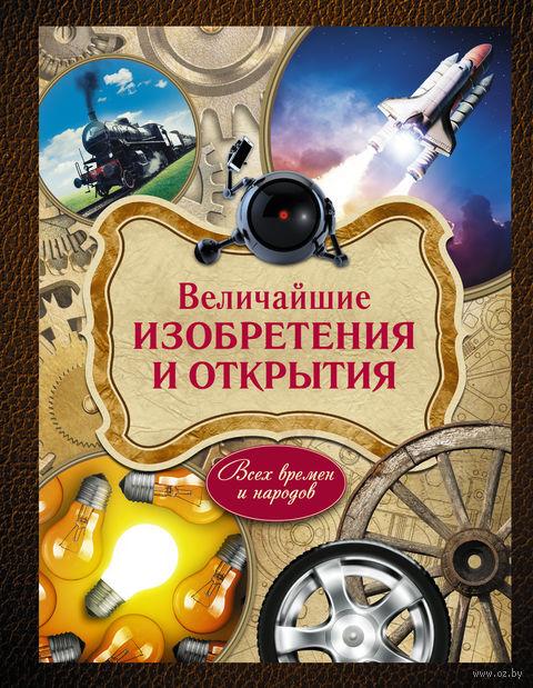 Величайшие изобретения и открытия. А. Ратина, Татьяна Ивашкова, М Ульяненкова