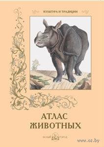 Атлас животных. С. Цыганков