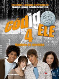 Codigo ELE 4. Cuaderno de ejercicios. Мария-Анхелес Паломино