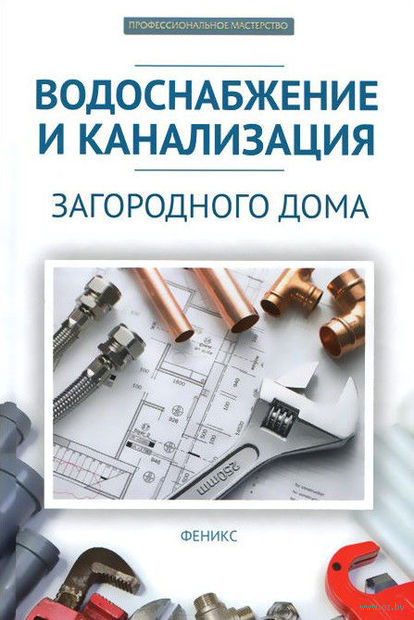 Водоснабжение и канализация загородного дома. В. Котельников