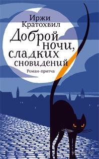 Доброй ночи, сладких сновидений. Станислав Кратохвил
