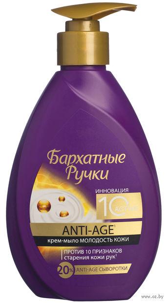 """Жидкое мыло """"Молодость кожи"""" (240 мл)"""