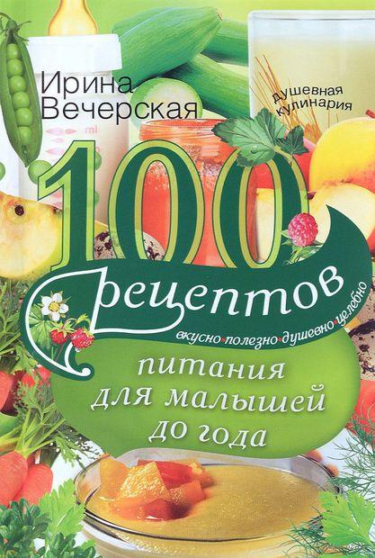 100 рецептов питания для малышей. Ирина Вечерская