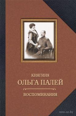 Воспоминания о России. Ольга Палей