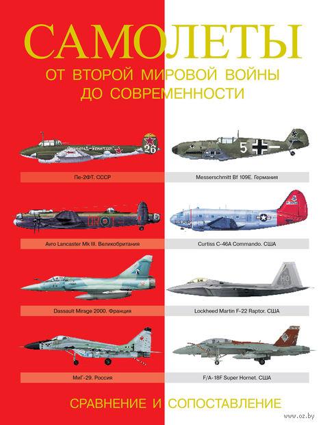 Самолеты. От Второй мировой войны до современности. Сравнение и сопоставление — фото, картинка