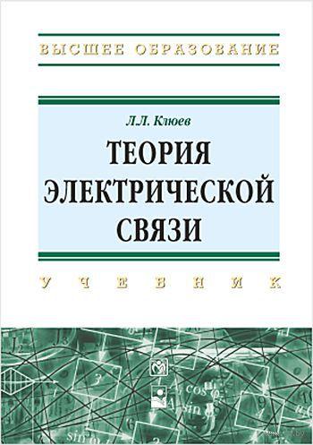 Теория электрической связи. Л. Клюев