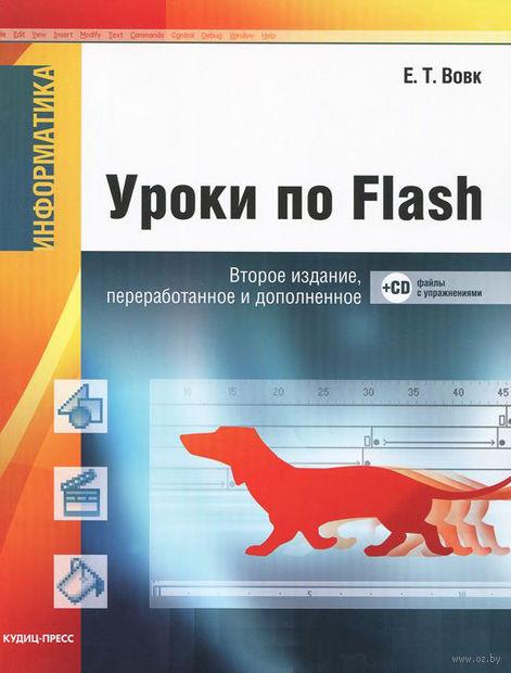Информатика. Уроки по Flash (+ CD) — фото, картинка
