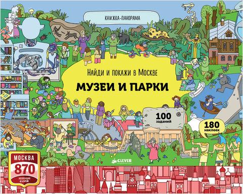 Найди и покажи в Москве. Музеи и парки — фото, картинка