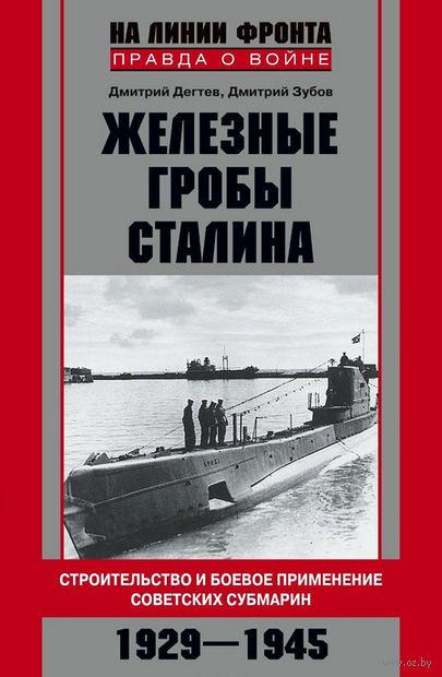 Железные гробы Сталина — фото, картинка