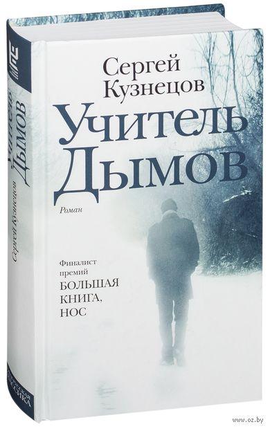 Учитель Дымов — фото, картинка