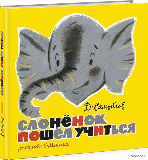 Слоненок пошел учиться — фото, картинка