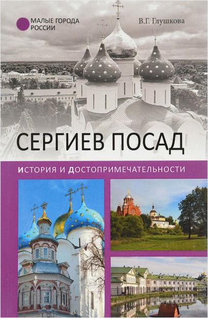 Сергиев Посад. История и достопримечательности — фото, картинка