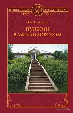 Пушкин в Михайловском — фото, картинка