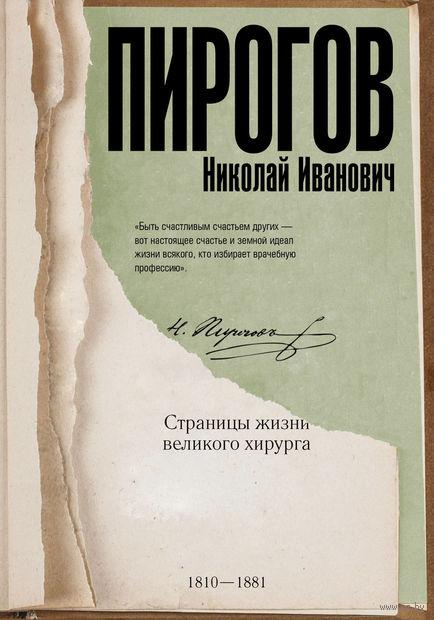 Николай Пирогов. Страницы жизни великого хирурга — фото, картинка