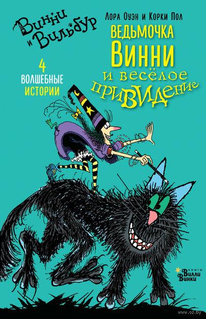 Ведьмочка Винни и весёлое привидение — фото, картинка