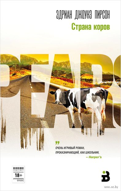 Страна коров — фото, картинка