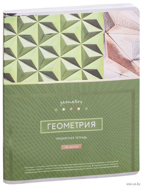 """Тетрадь полуобщая в клетку """"Новый век. Геометрия"""" (48 листов) — фото, картинка"""