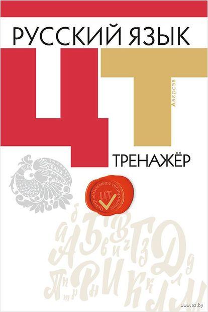 Русский язык. ЦТ. Тренажёр — фото, картинка