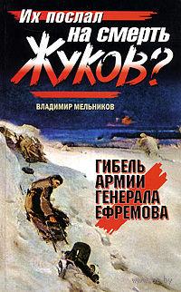 Их послал на смерть Жуков? Гибель армии генерала Ефремова — фото, картинка