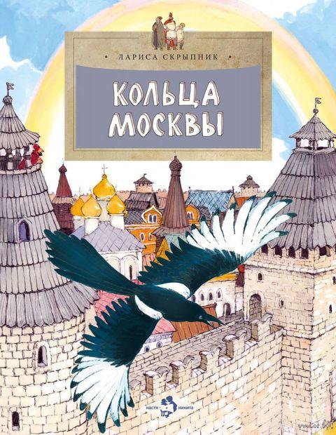 Кольца Москвы — фото, картинка