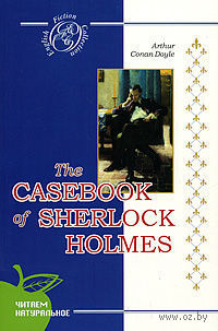 The Casebook of Sherlock Holmes. Сэр Артур  Конан Дойл