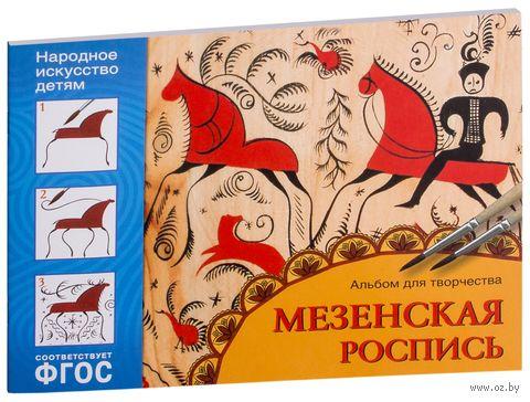 Мезенская роспись. Альбом для творчества. Юрий Дорожин