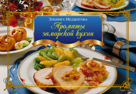 Ароматы заморской кухни. Эльмира Меджитова