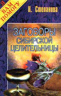 Заговоры сибирской целительницы - 1. Наталья Степанова
