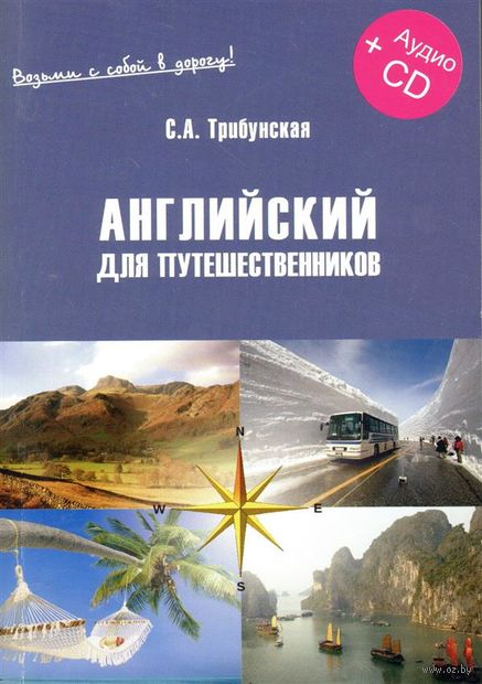 Английский для путешественников. Экспресс-курс (+ CD) — фото, картинка