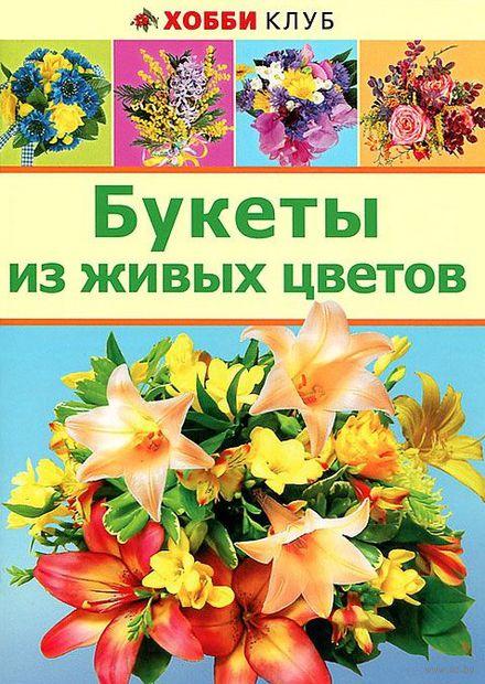 Букеты из живых цветов — фото, картинка
