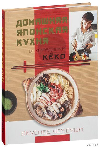 Домашняя японская кухня. Вкуснее, чем суши. Хирадзаки Кеко