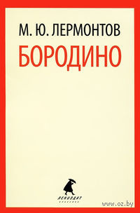 Бородино (м) — фото, картинка