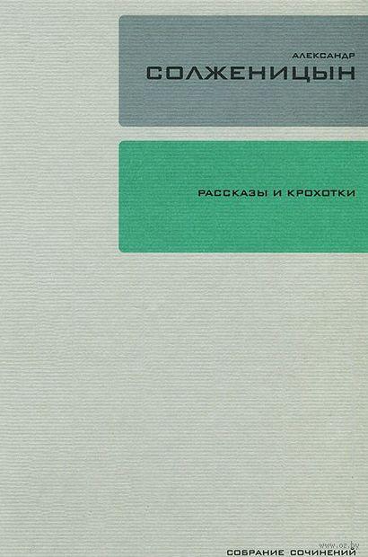 Александр Солженицын. Том 1. Рассказы и крохотки (собрание сочинений в 30 томах) — фото, картинка