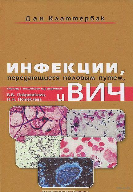 Инфекции, передающиеся половым путем, и ВИЧ-инфекция. Дан Клаттербак