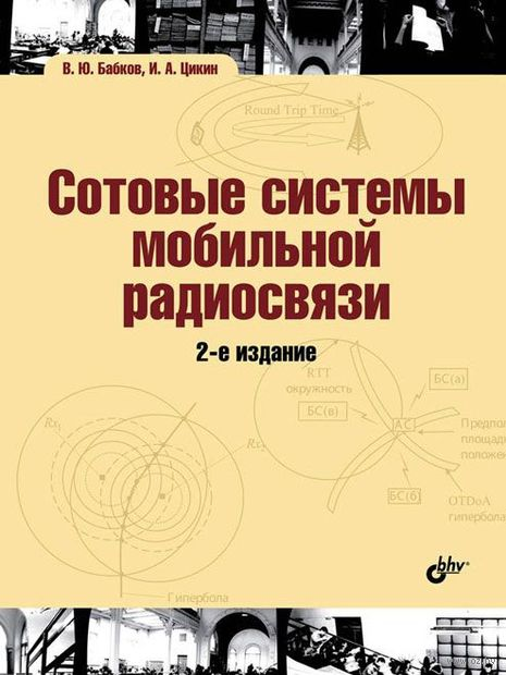 Сотовые системы мобильной радиосвязи. Александр Бабков, И. Цикин