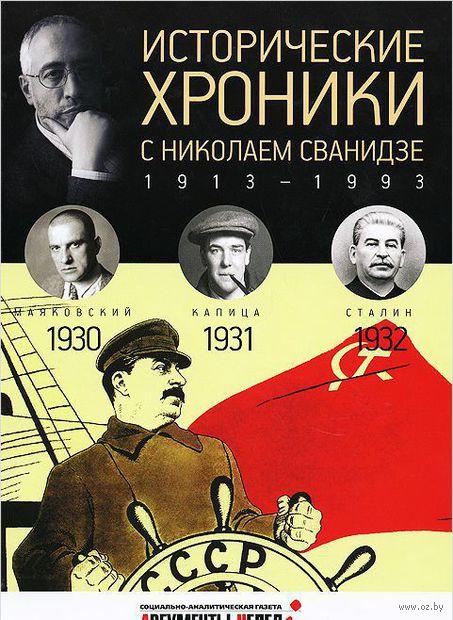 Исторические хроники с Николаем Сванидзе. Том 7. Николай Сванидзе, Марина Сванидзе
