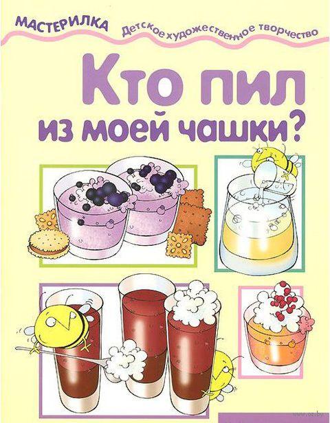 Кто пил из моей чашки? 16 оригинальных напитков. Вера Шипунова
