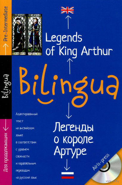Legends of King Arthur (+ CD)